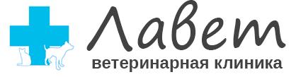 Лавет